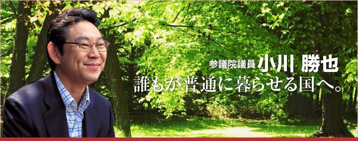 小川勝也の息子(小川遥資)顔画像や大学は?兄弟や母など家族についても