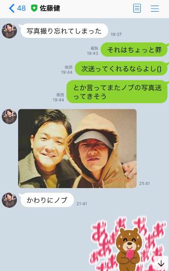 ノブ 佐藤健