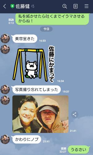ライン 佐藤健