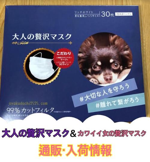在庫 マスク amazon 品薄のマスク、ここで買えます 「在庫あり」のお店だけ、1枚の値段が安い順に表示するWebサイトが登場