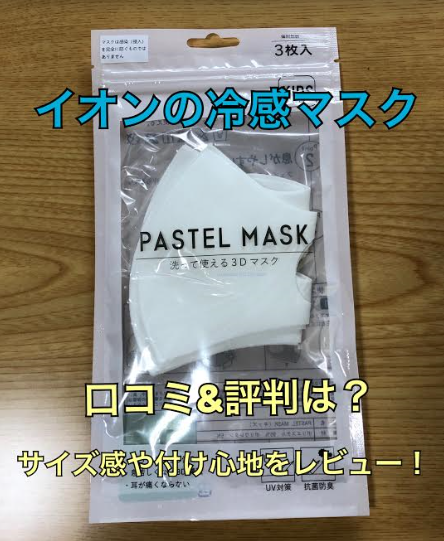 マスク イオン ピッタ