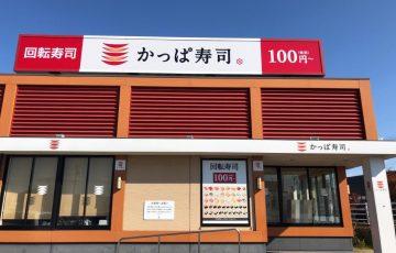 無限かっぱ寿司1人