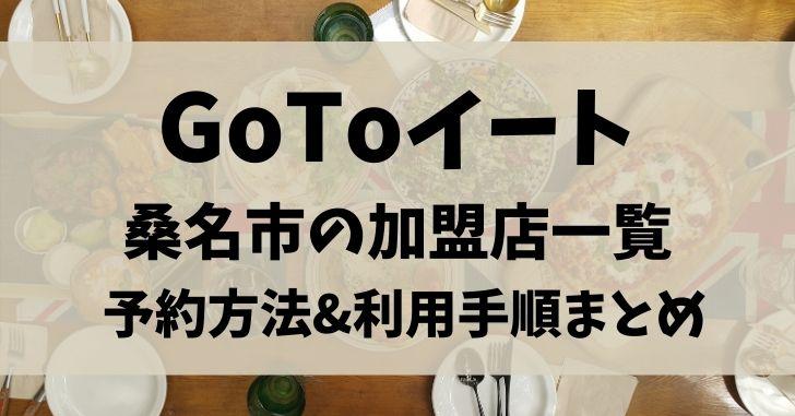 ゴートゥー イート 三重 県