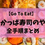 無限かっぱ寿司やり方