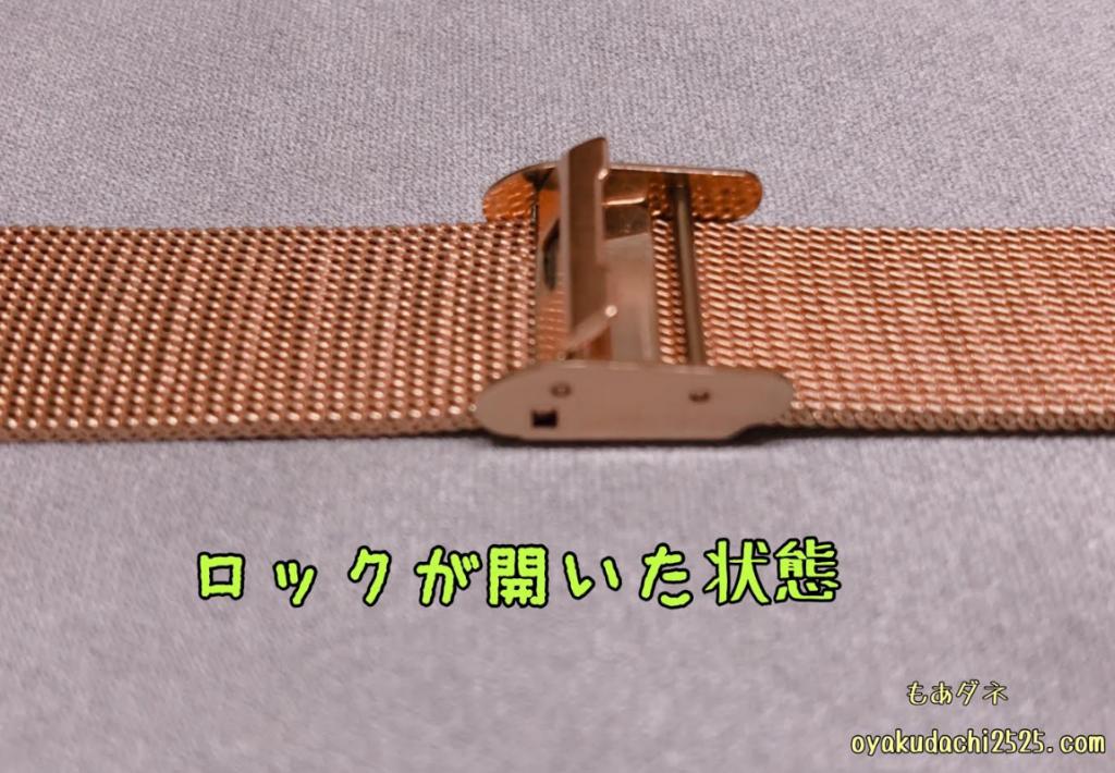 腕時計のメッシュストラップ