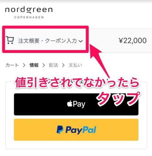 ノードグリーンの割引15%クーポン