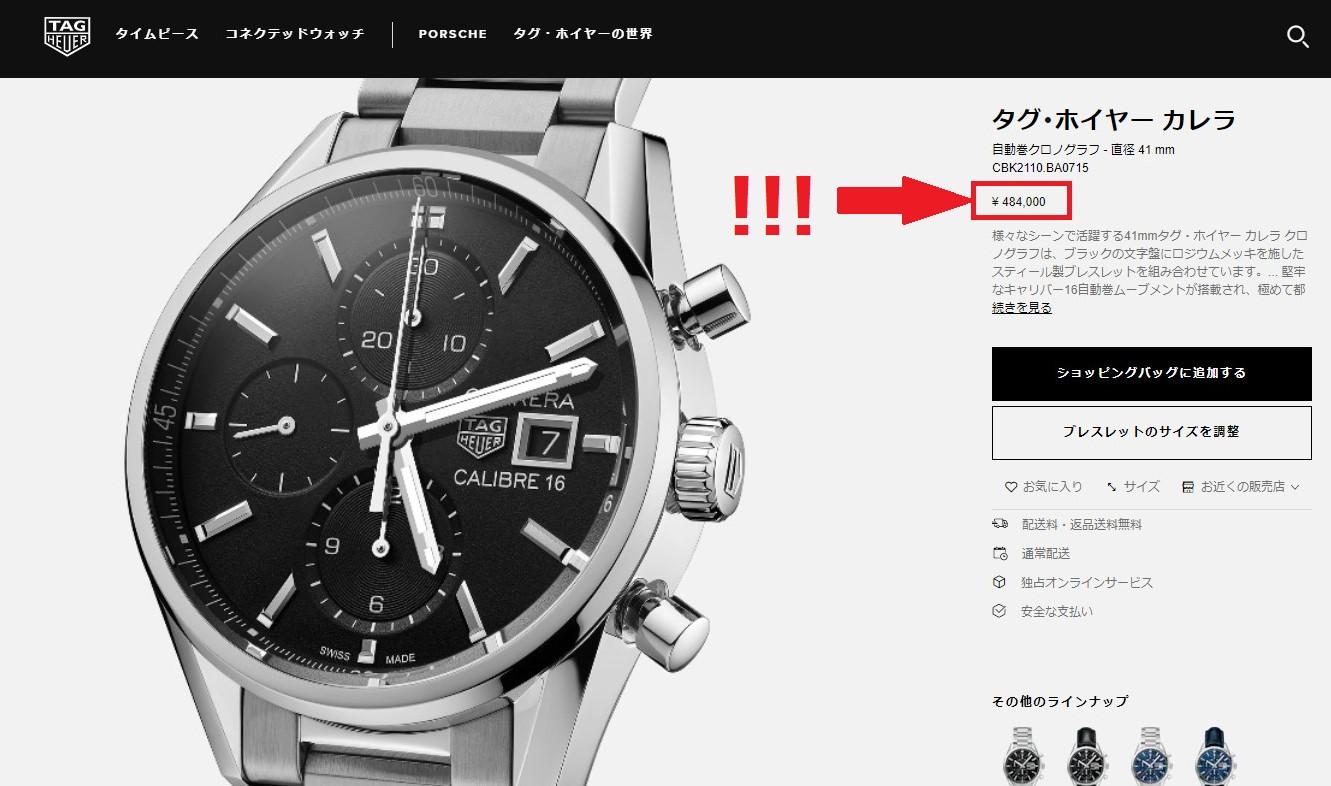 七海建人の腕時計