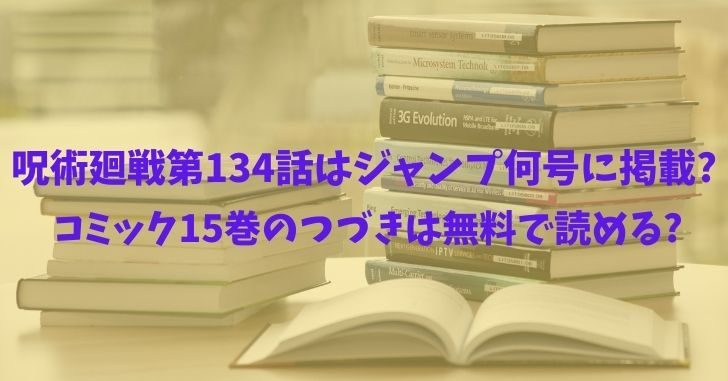 呪術廻戦134話