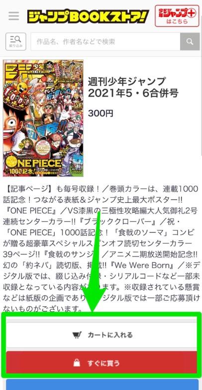 ジャンプ2021年5・6合併号
