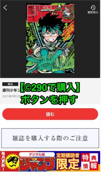 少年ジャンプ2021年16号