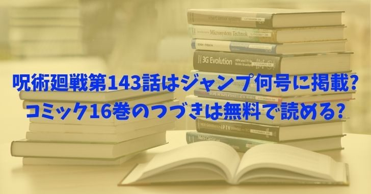 呪術廻戦143話はジャンプ何号に掲載