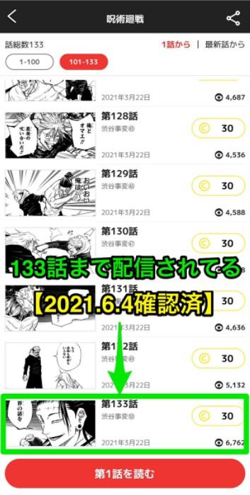 呪術廻戦143話