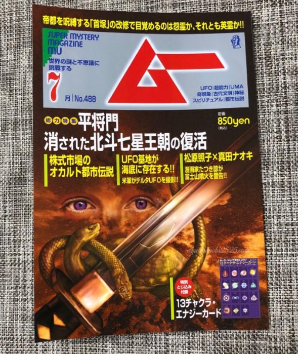 月刊ムー7月号