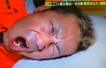 森脇健児の寝顔
