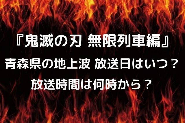 無限列車編の青森の放送日