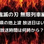 無限列車編の山口の放送日
