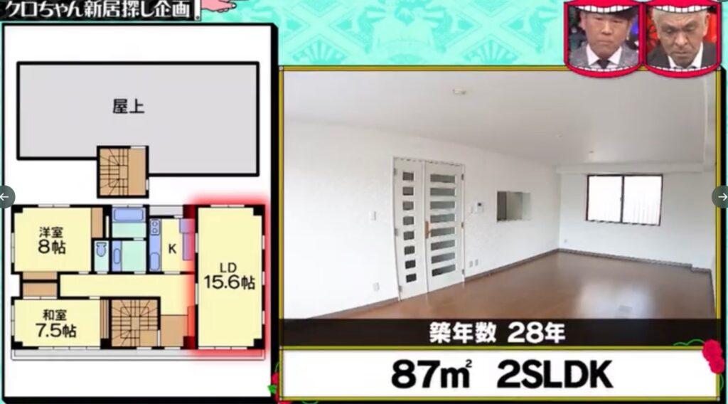 クロちゃんの新居の自宅マンション