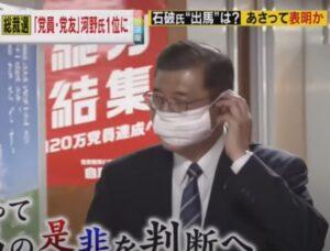 石破茂のマスク