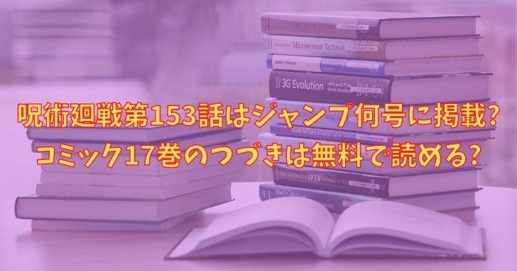 呪術廻戦153話はジャンプ何号